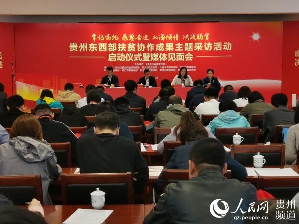 51个东部经济强县结对帮扶贵州66个贫困县