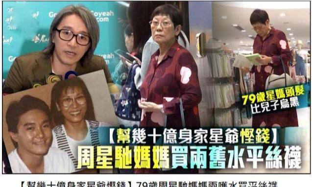 周星驰79岁妈妈独自现身,逛平价店太节俭,看着比儿子还年轻 作者: 来源:猫眼娱乐V