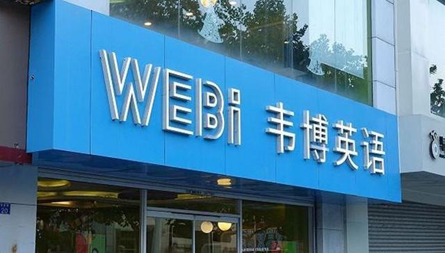 韦博英语败亡纪实:为了学英语,中国人交了多少智商税?