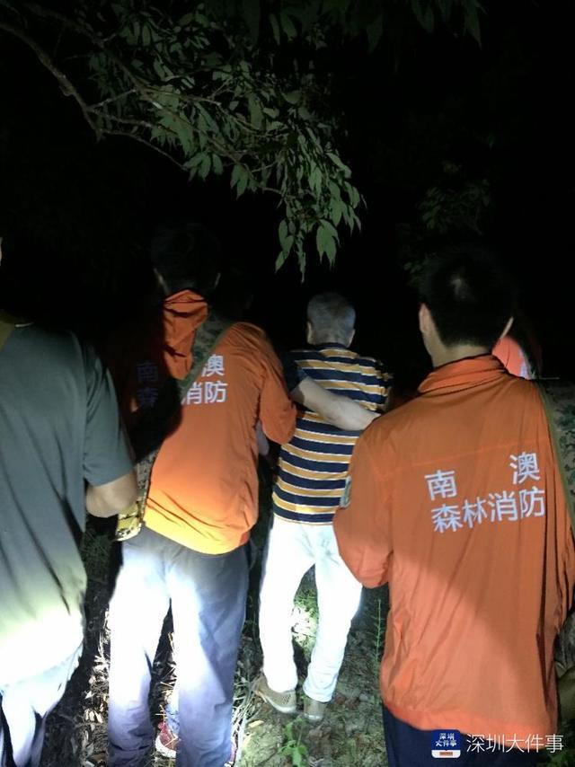 深圳90岁老人独自爬山迷路,消防人员连夜搜救终于在小坑里找到