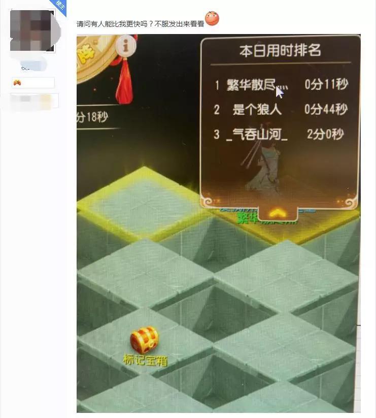 梦幻西游手游:帮派迷宫10秒通关引惊叹?那是你没见过4秒过的!