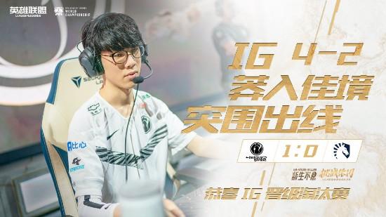 《英雄聯盟》S9小組賽iG擊敗液體 晉級八強