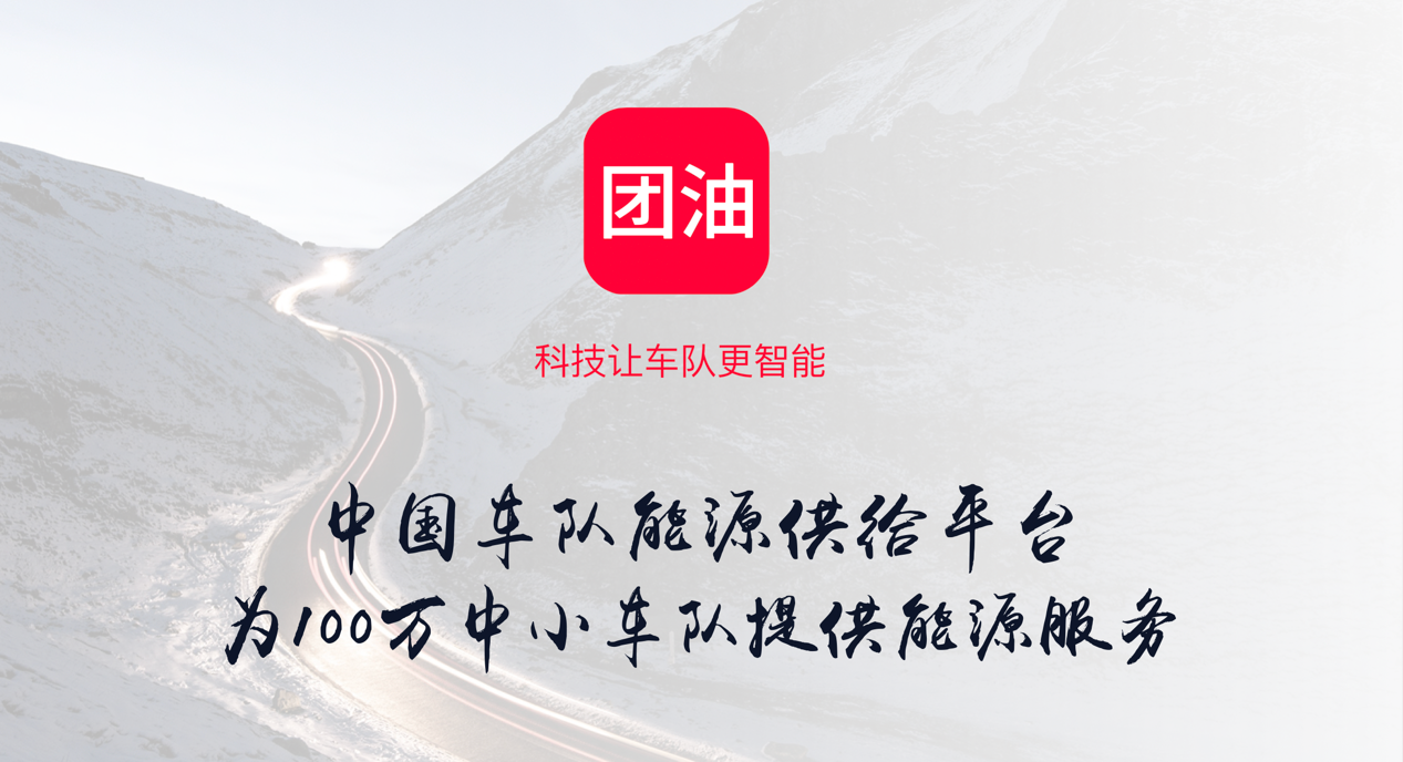 """賦能供應鏈 車主邦榮膺""""中國供應鏈科技創新企業50強"""""""