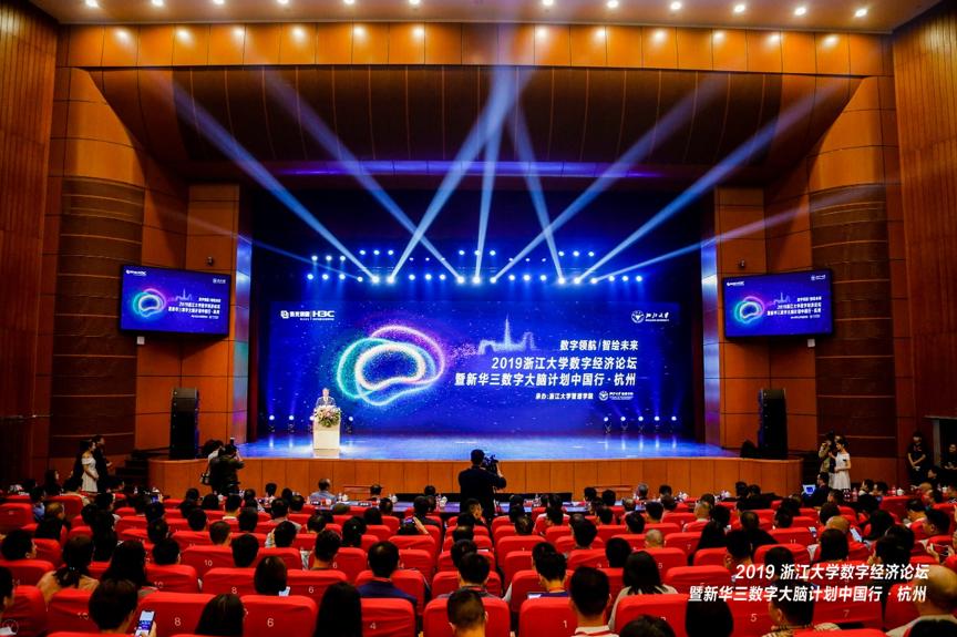 新华三携手浙江大学举行数字经济