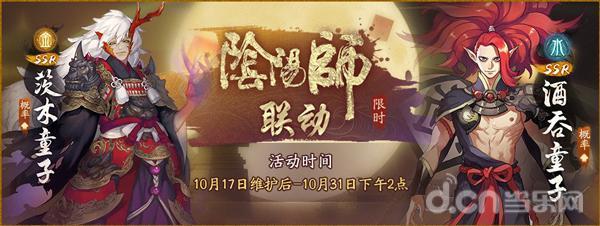 《神都夜行录》与《阴阳师》展开联动,感受茨木童子的魄力