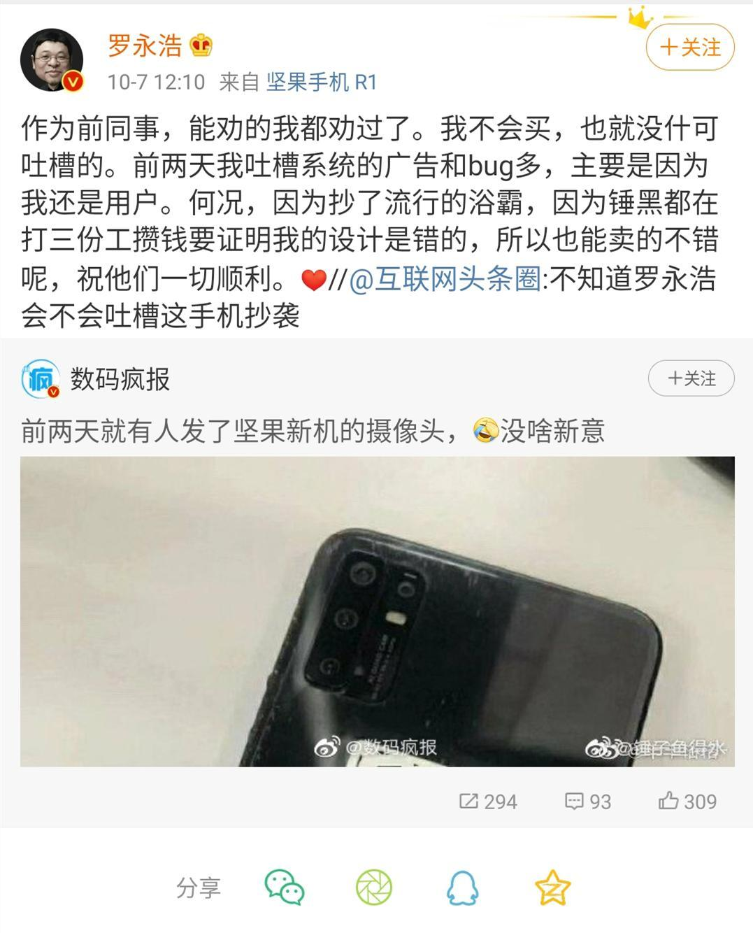 沉默十个月的前锤子科技副总裁发声 吴德周:感谢粉丝