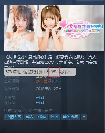 能别丢人了吗?65%差评的国产游戏上架NS,被外国网友发现抄袭!