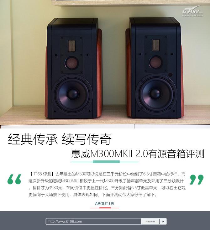 经典传承继续写传奇hivi M300MKII 2.0有源音箱评测