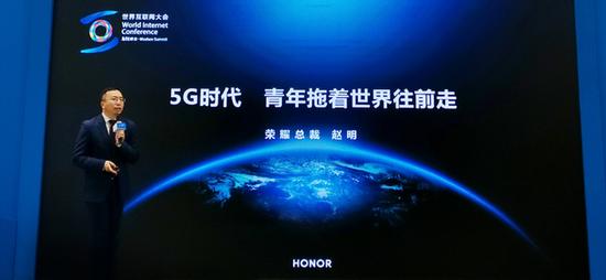 荣耀赵明:荣耀首款5G手机11月发布