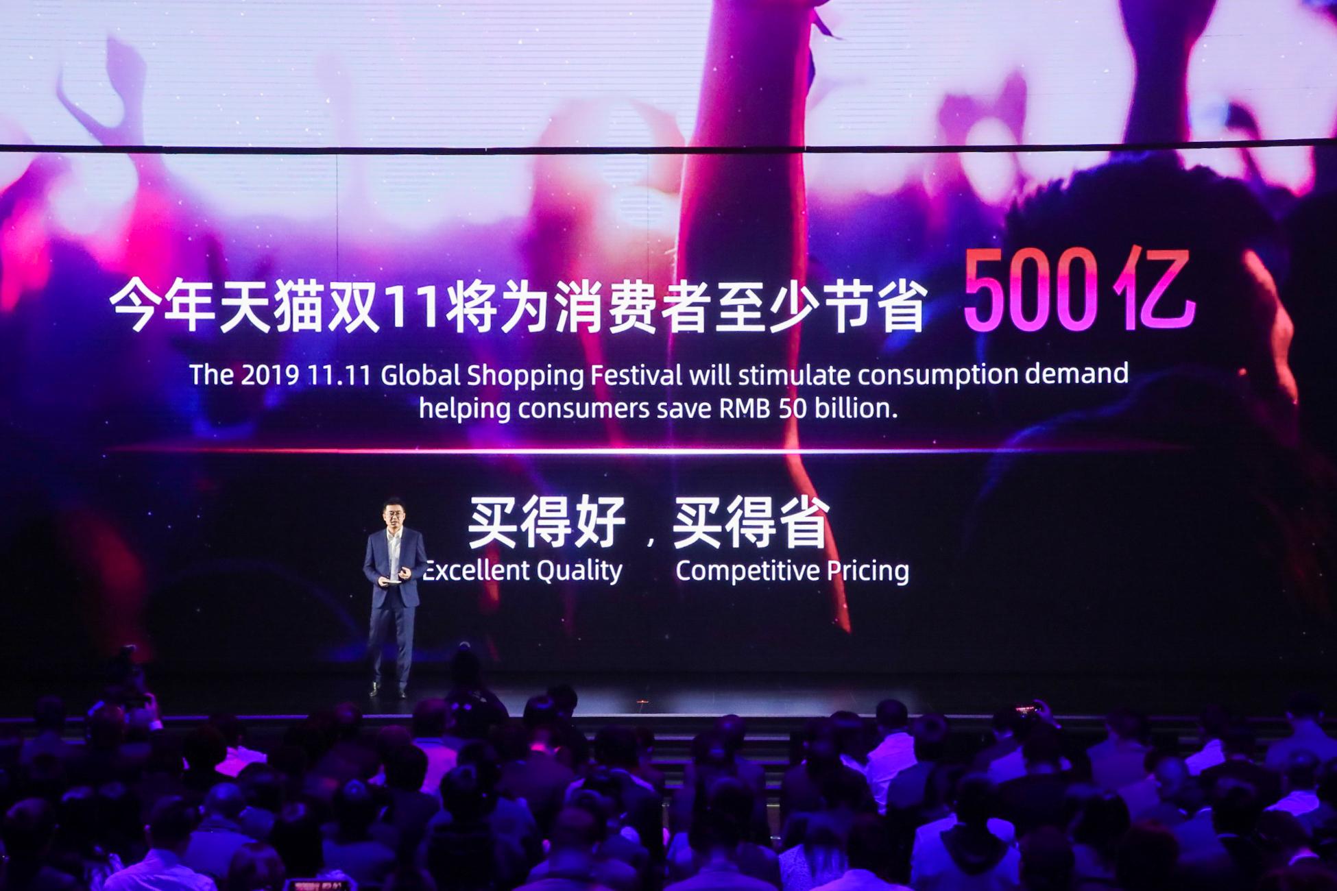 5亿人参与的天猫双11来了:史上最大官方旗舰店折扣,要为用户节省500亿!