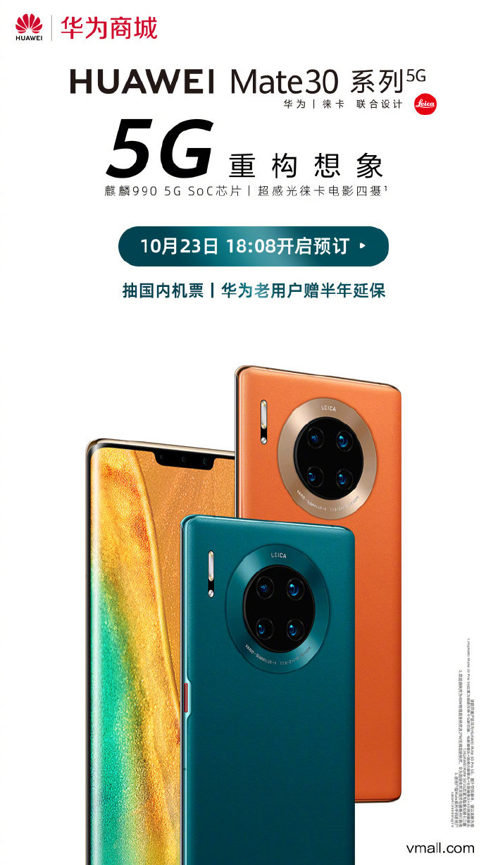 華為Mate 30 Pro 5G預訂海報上線華為官方商城,4999元起