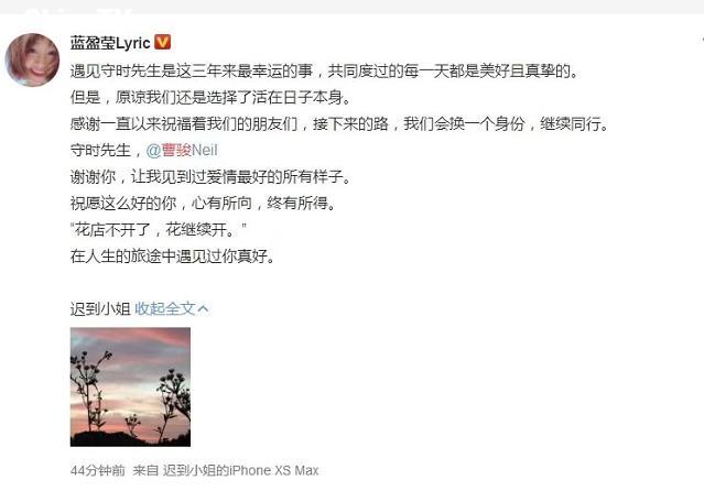 曹俊蓝盈盈分手,结束3年恋情,网友感慨万分:再也不相信爱情了