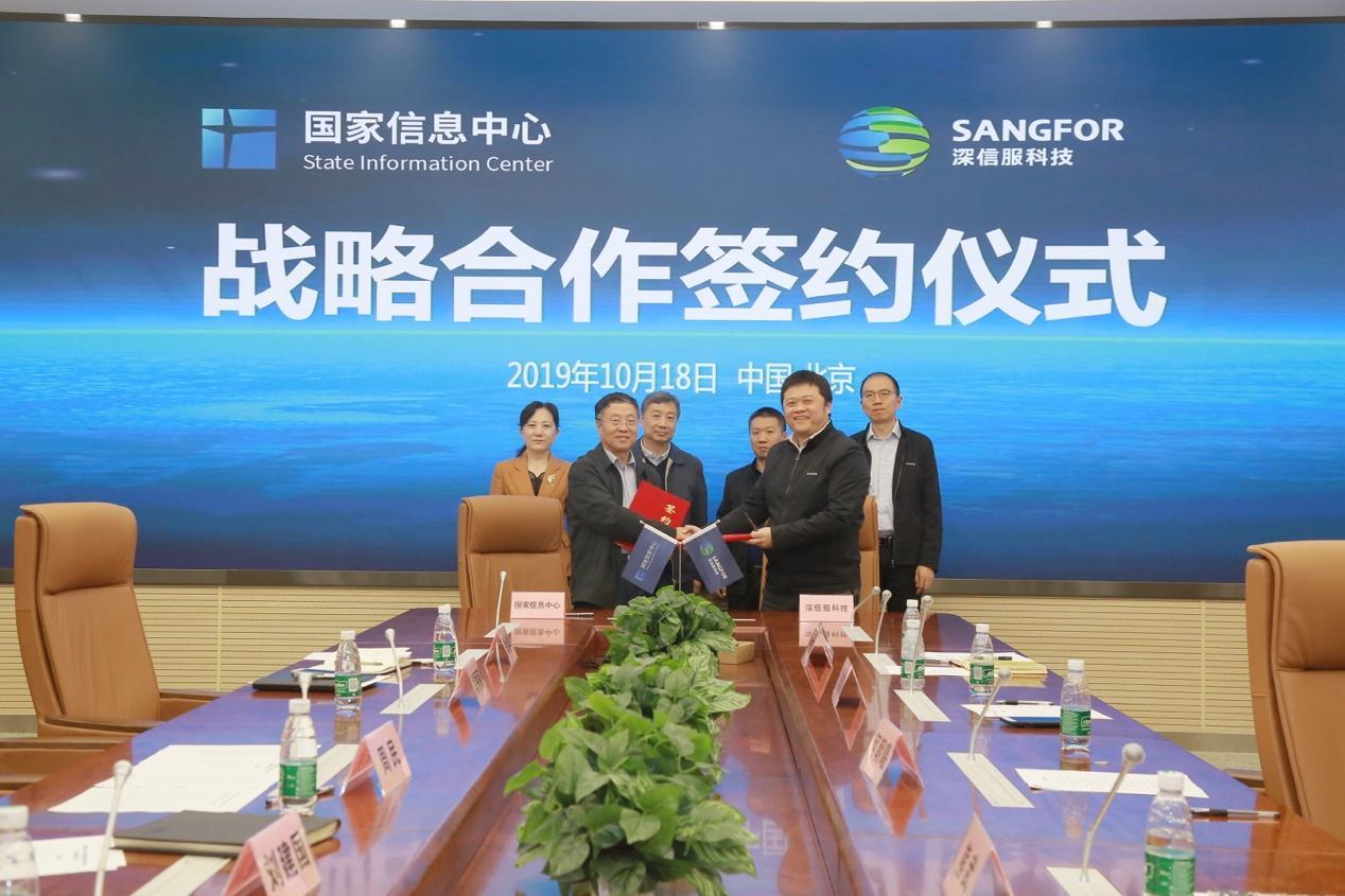 深信服与国家信息中心签署战略合作协议,助力政府数字化转型
