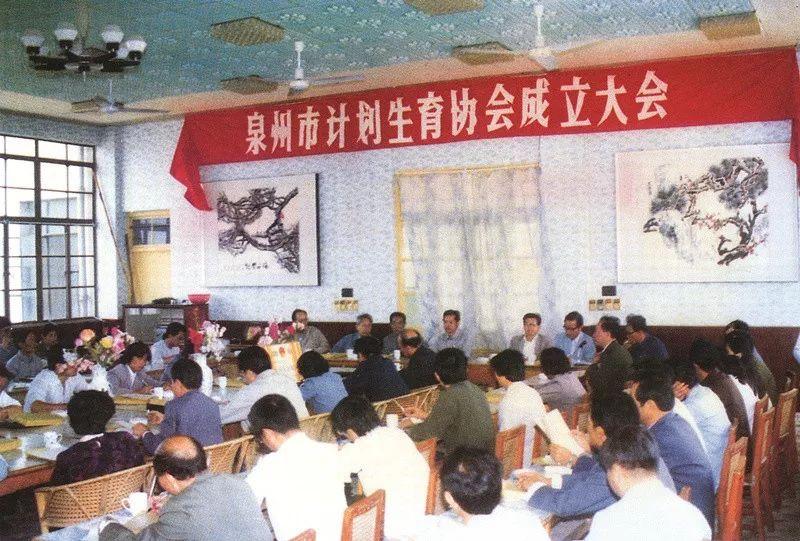 走过三十年,扬帆再出发——福建省泉州市计划生育协会成立30周年巡礼