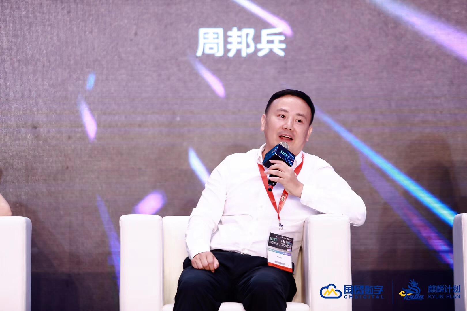 国际电商杭州市商务局承办