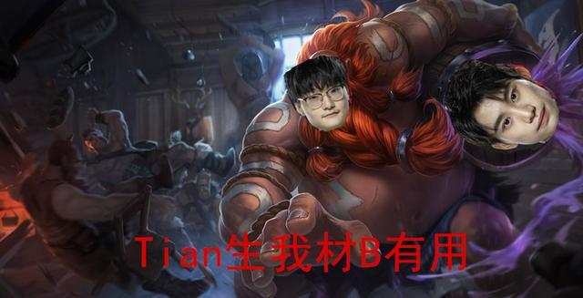 "S9梗知道:FPX的""Tian生我材B有用"""