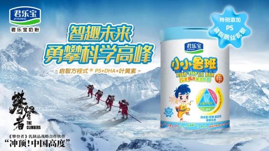 """贯彻君乐宝奶粉""""四个世界级""""标准,为中国乳品行业升级贡献力量"""