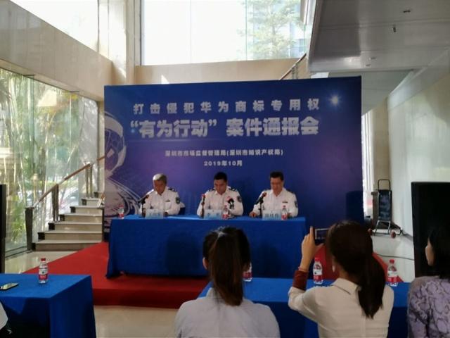 深圳打击侵犯华为商标专用权,刑拘31人,涉案金额高达3亿元