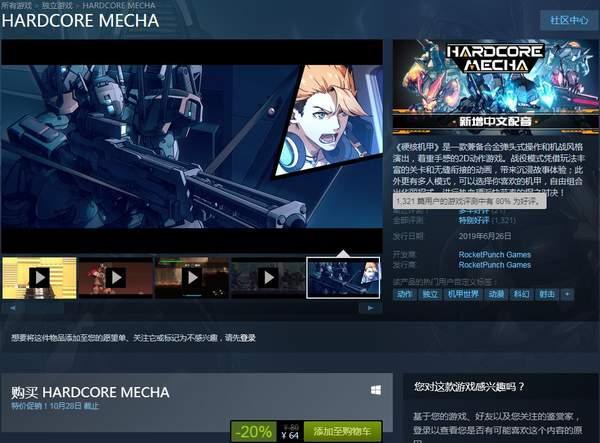 《硬核机甲》加入中文语音Steam开启8折促销,仅64元