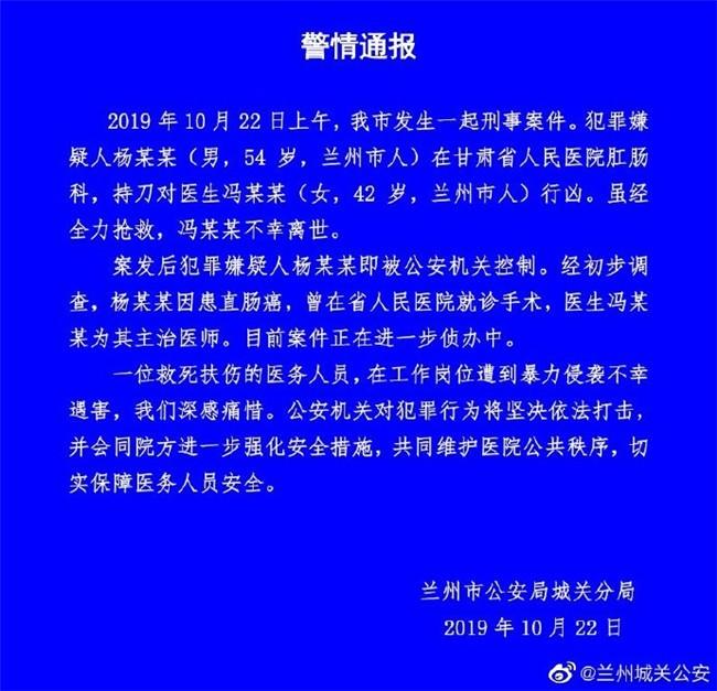 甘肃省人民医院42岁女医生被癌症患者持刀捅死,凶手曾是其病人