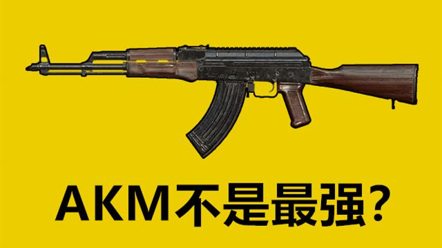 """""""吃鸡""""里秒人最快的步枪不是akm,不是m762,而是被忽略的它!"""