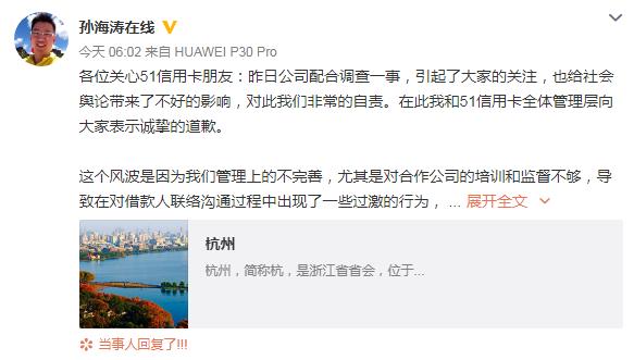 51信用卡创始人孙海涛致歉:将优先确保出借人如期兑付