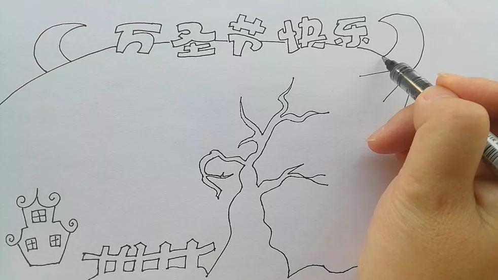 学画画 l 手抄报 万圣节快乐