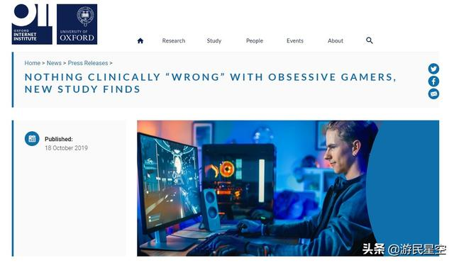 <b>牛津大学最新研究:没有足够证据表明游戏成瘾是疾病</b>