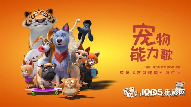 爆笑来袭!《宠物联盟》发布推广曲女团SING献唱