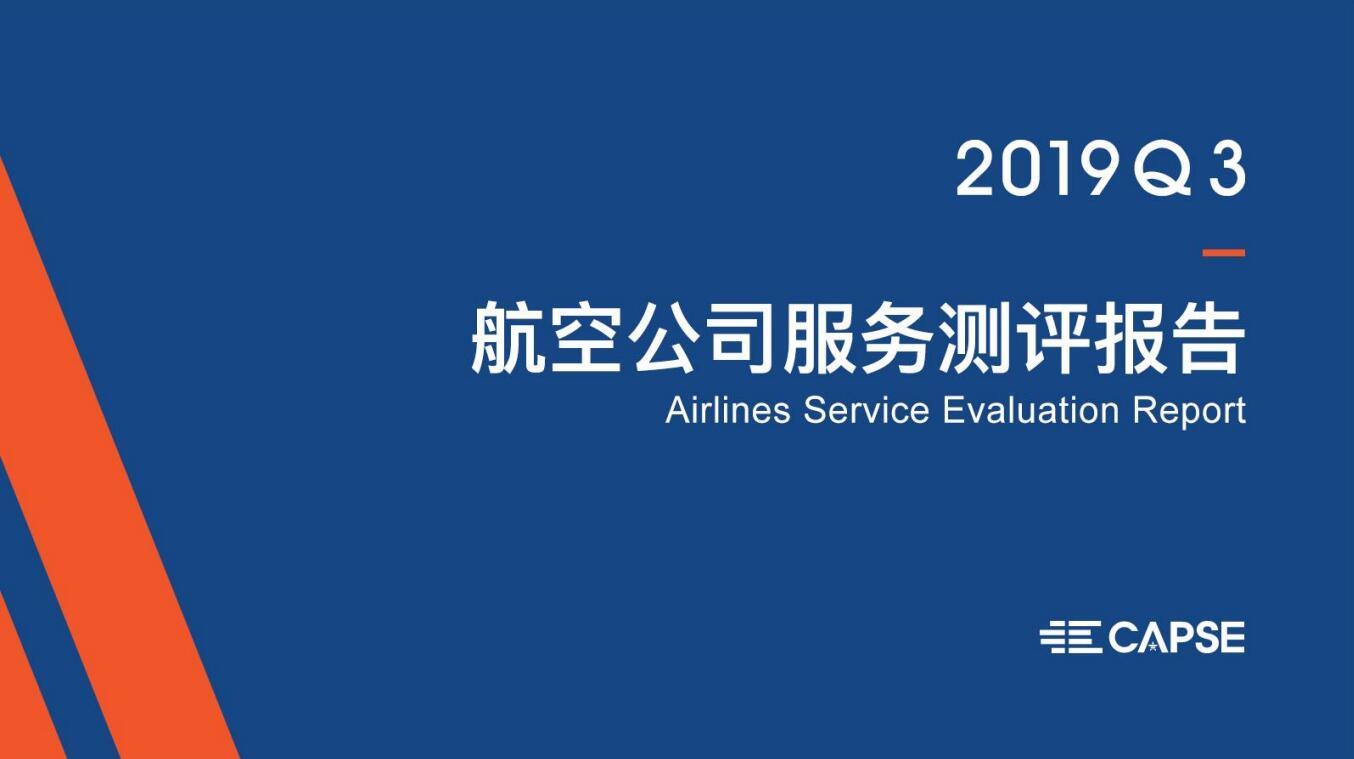 【CAPSE】2019年第三季度航空公司服务测评报告新鲜出炉