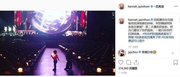 昆凌曝孩子坐台下找爸爸 周杰伦为儿女单独开演唱会