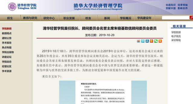 朱镕基致信清华经管学院顾问委员会委员:因身体原因不能参加会见