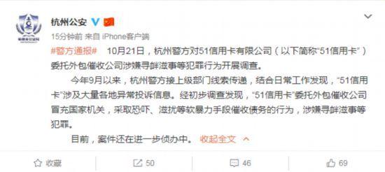 """杭州公安:""""51信用卡""""涉寻衅滋事 正在侦办_冯粒"""