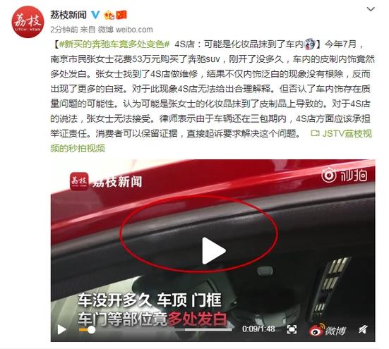 """女子新买奔驰车自己会""""变色""""!原因咋舌"""