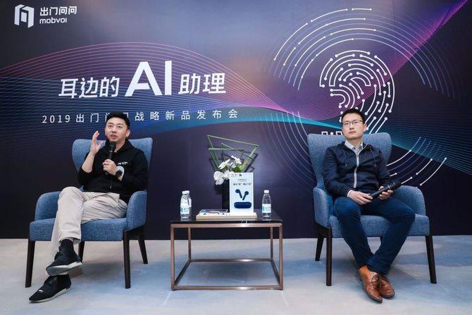 在耳机上开释AI技能的潜能 专访出门问问CEO李志飞