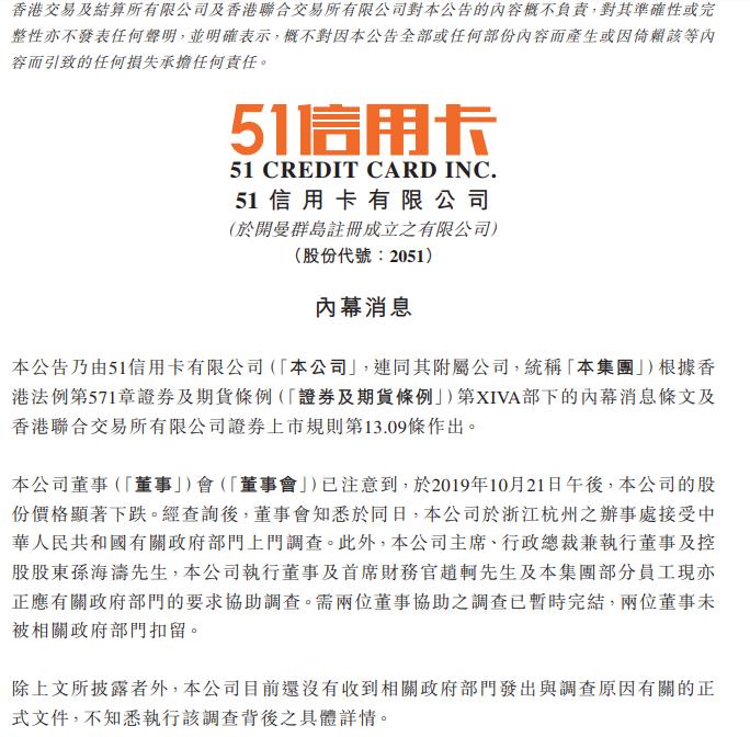 51信用卡:公司杭州办事处接受政府有关部门上门调查,业务营运和财务状况正常健全