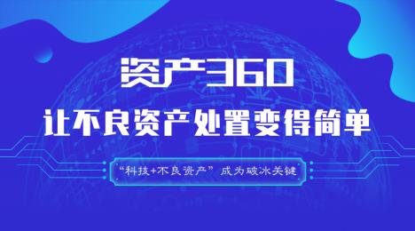 """资产360揽获""""爱分析中国科技创新100强企业""""互联网+不良资产仍在探索_处置"""