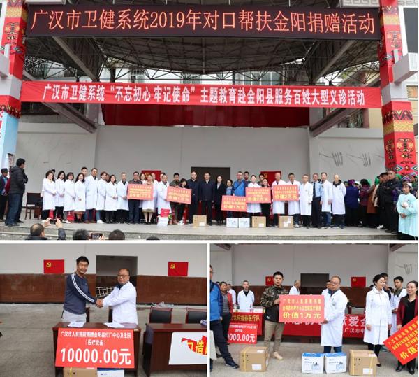 广汉市人民医院专家团队赴金阳县开展捐赠、义诊及学术讲座活动