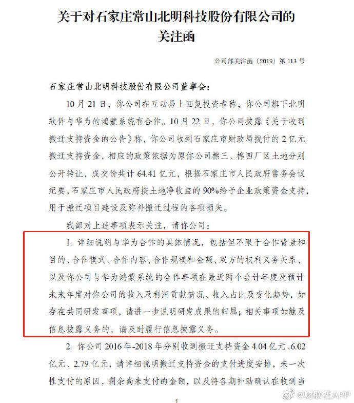 每经24点丨深交所对常山北明下发重视函,要求阐明与华为协作状况;华人科学家提出基因修改新技术,可批改89%遗传缺点