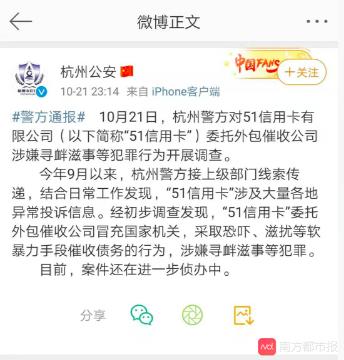 杭州公安通报:51信用卡被查事关催收