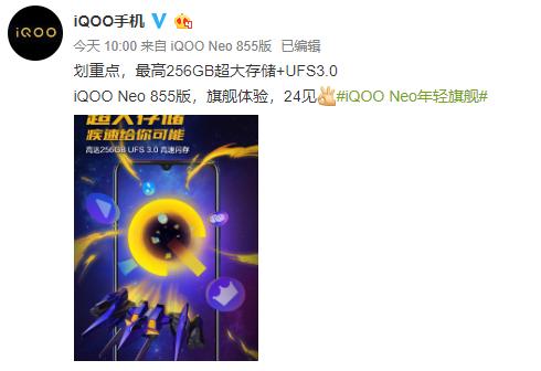 非常值得继续等待来看看iQOO Neo 855版露出了什么小马脚