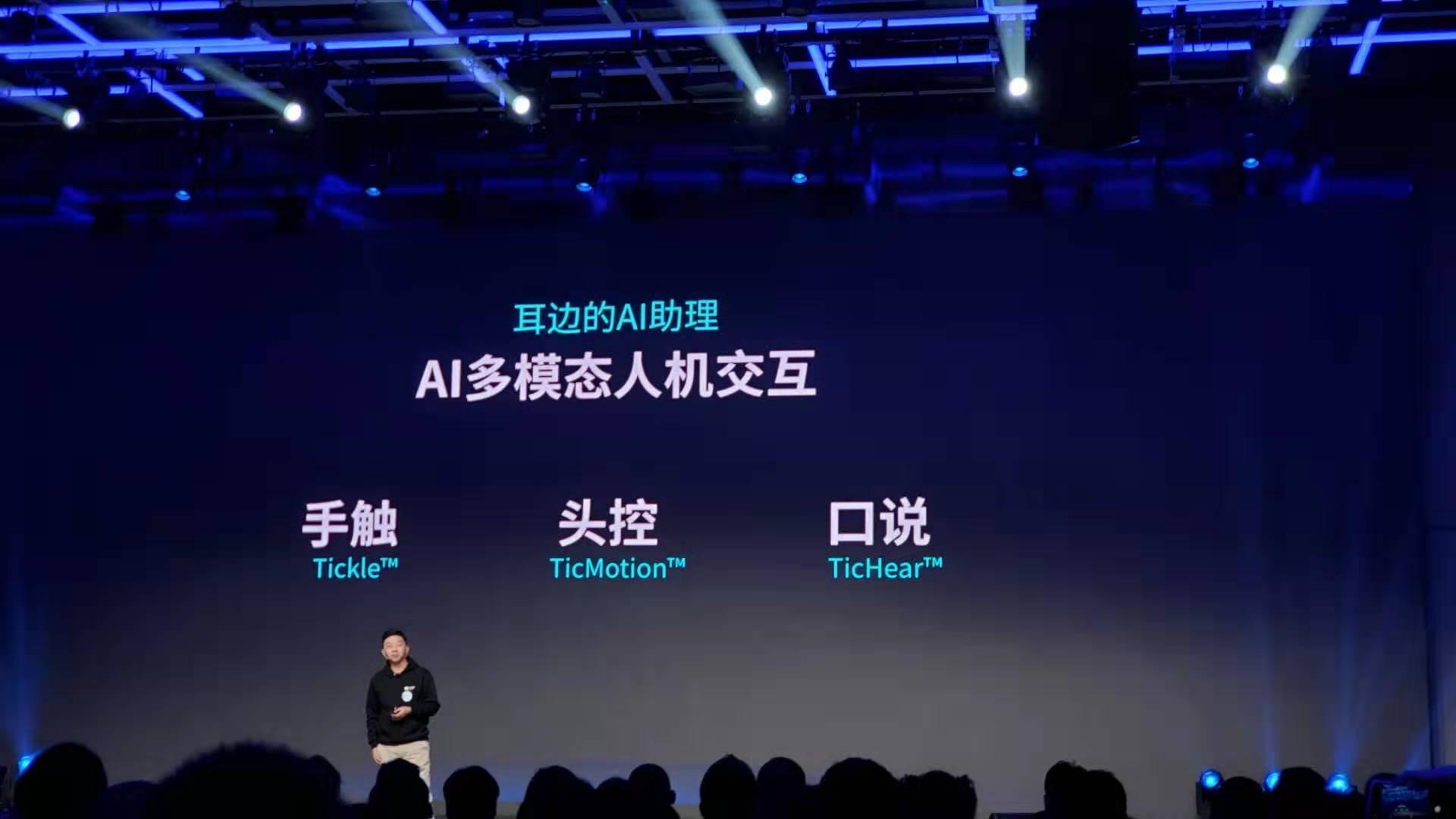 出门问问发布了他们的耳机新品 TicPods 2,还说人工智能才是耳机的未来趋势