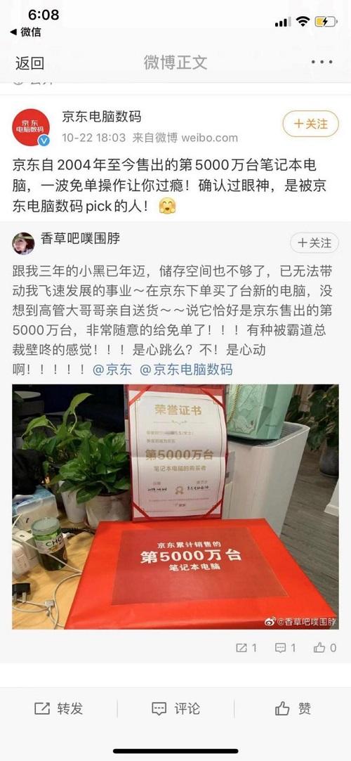 京东售出第5000万台笔记本电脑!京东高层亲自送货还为其免单