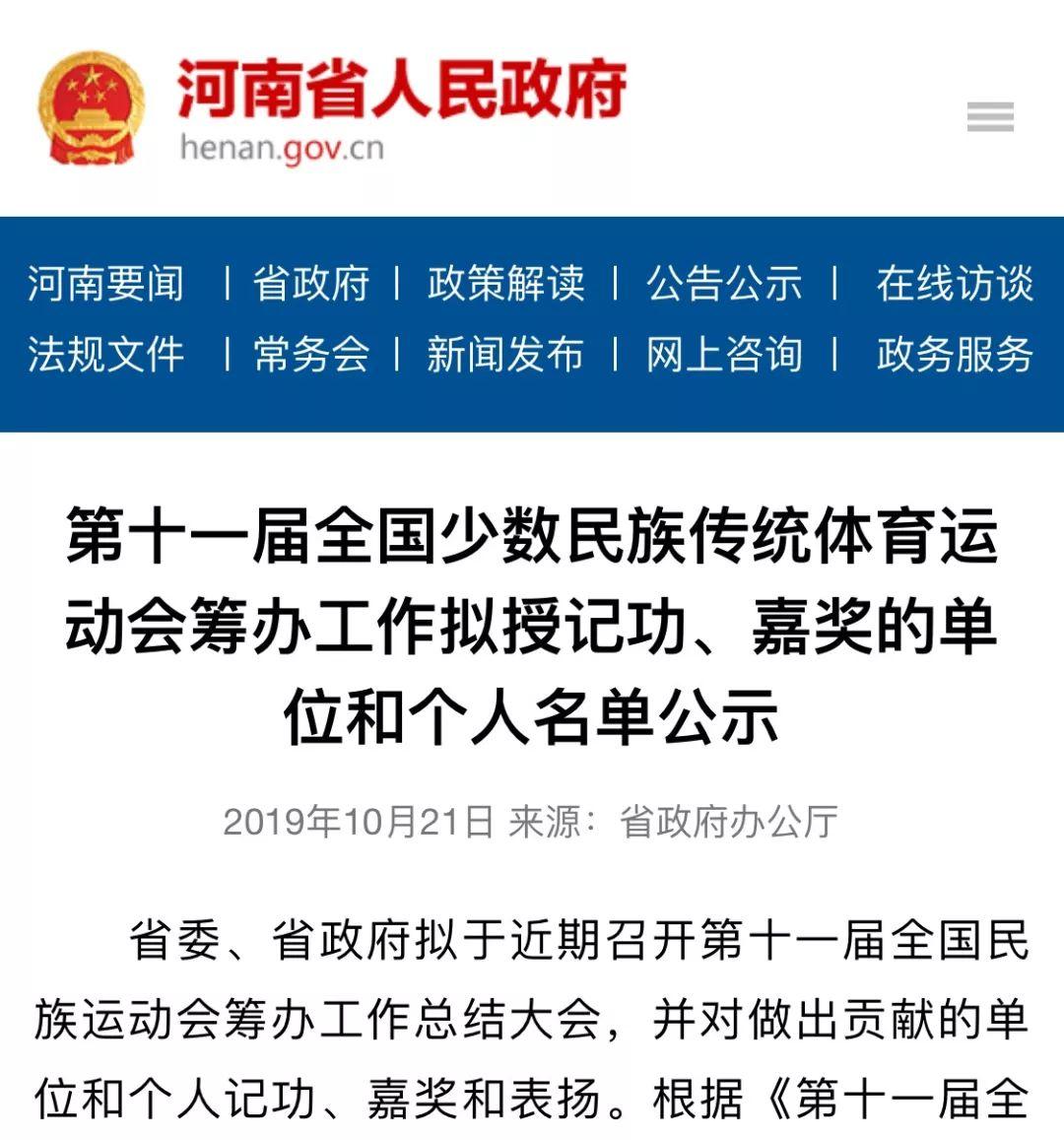 好消息!河南卫视又双叒叕传喜报!