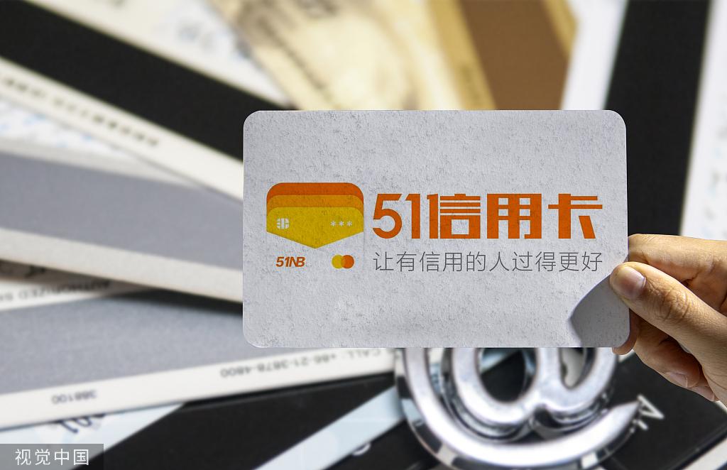 51信用卡涉暴力催收,开盘市值大涨近20%