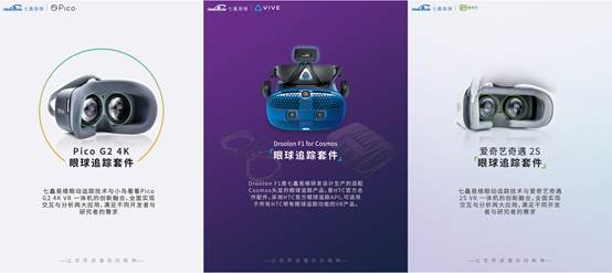 七鑫易维多款VR眼球追踪解决方案亮相2019世界VR产业大会_Dro