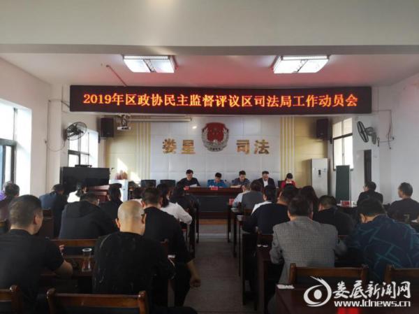 <b>娄星区政协民主监督评议区司法局工作动员会召开</b>
