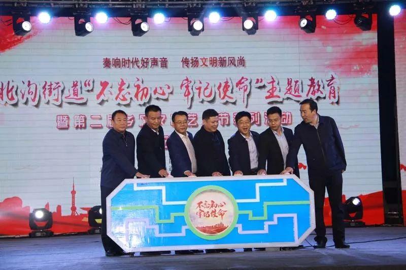 北沟街道艺术节系列活动启动仪式隆重举行!