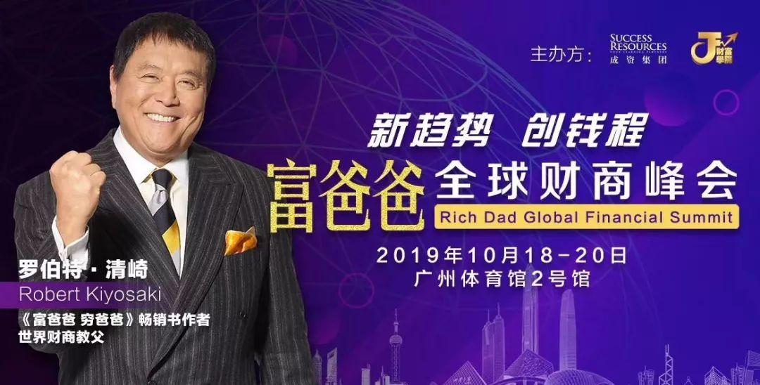 富爸爸罗伯特·清崎2019年广州演讲网盘 - 相关文章背景图片