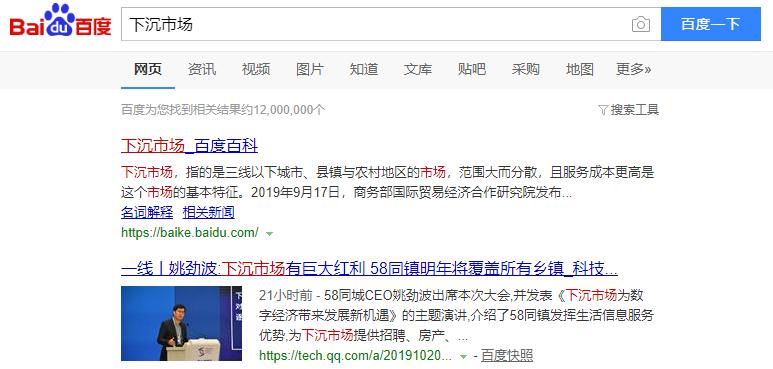 """58同镇""""下乡""""记:年覆盖1亿用户建乡村社交新网络"""